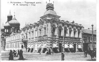 Знаменская церковь  г . Астрахани