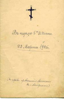 Заглавный лист проповеди архиепископа Фаддея,  сказанной в церкви во имя преподобного Афанасия Афонского г. Астрахани.