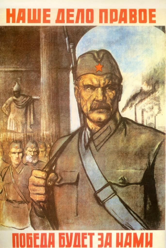 Плакаты Отечественной войны