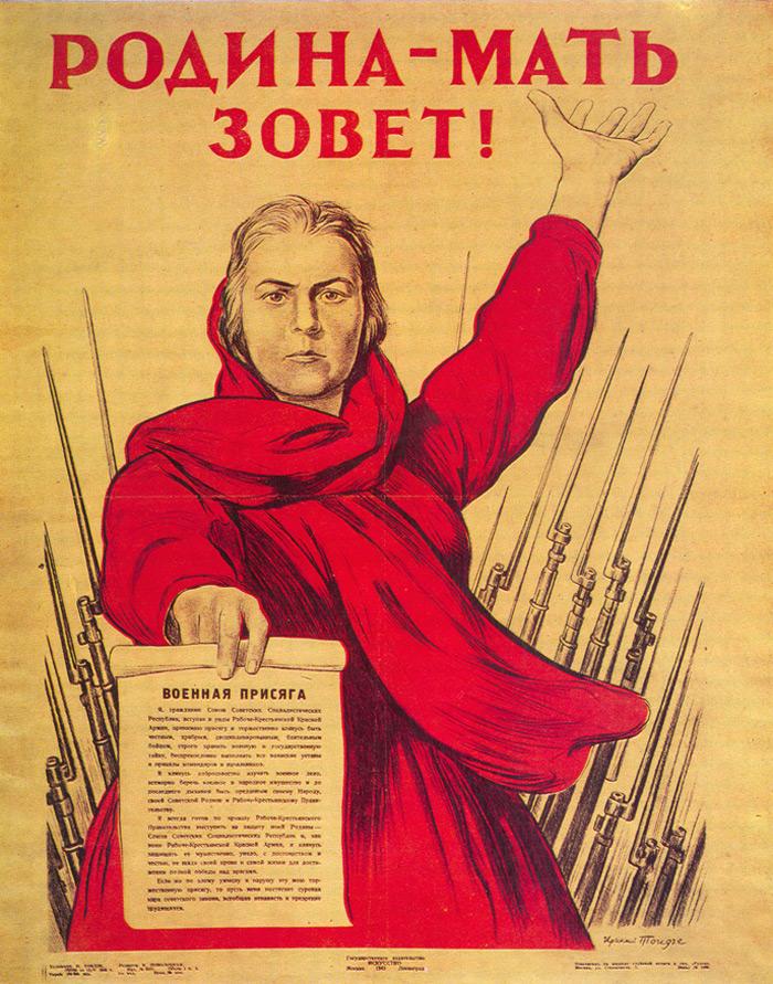 плакат «Родина-Мать зовет!». Ираклий Тоидзе