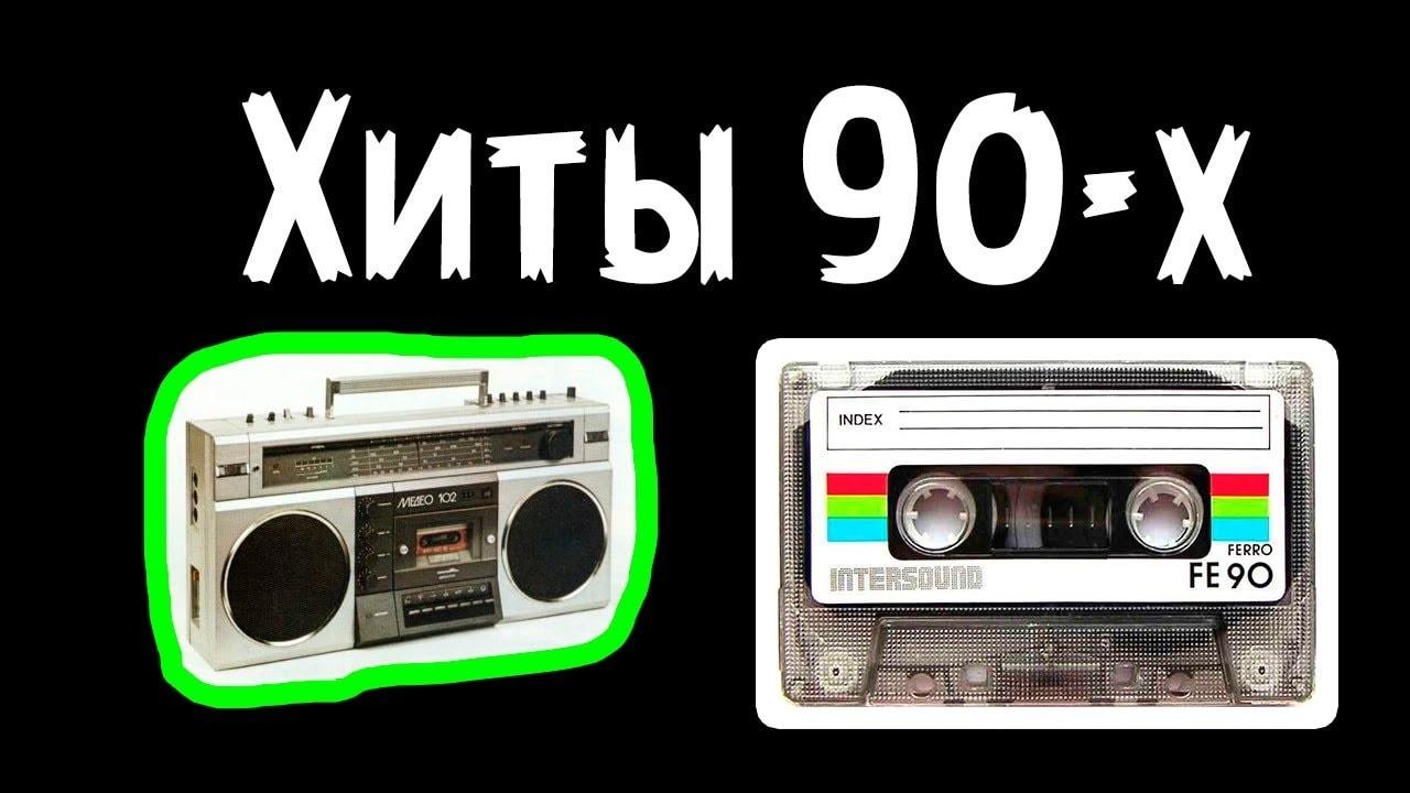 Тест: Как хорошо ты знаешь песни 90х?