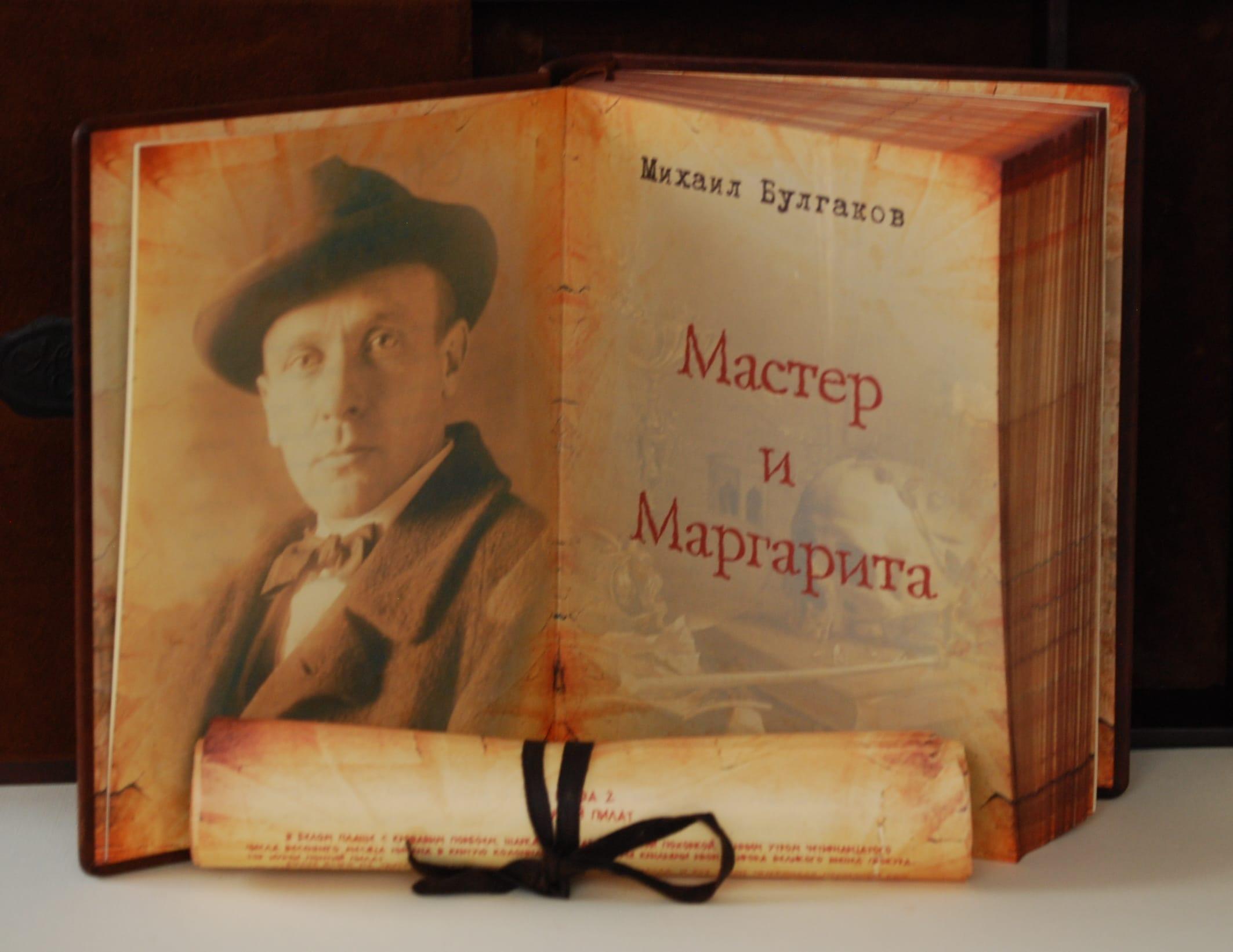 Тест: Насколько хорошо вы знаете роман «Мастер и Маргарита»?