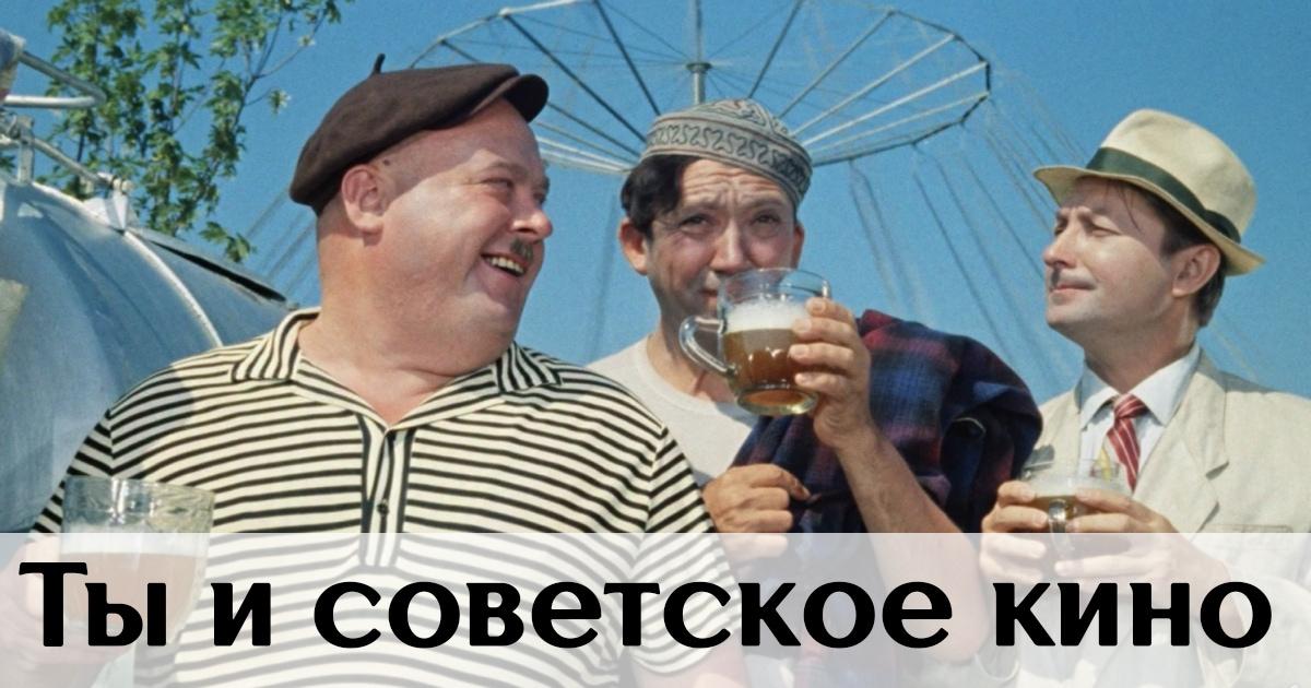 Тест про Советское кино