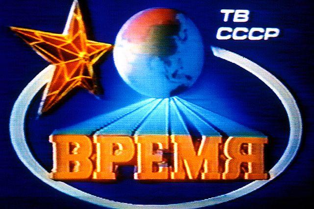 Тест: Что вы знаете о телепрограмме «Время»?