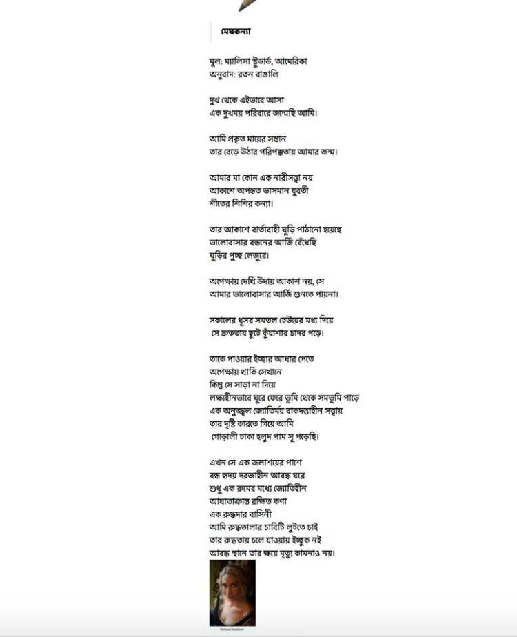 Melissa Studdards poem - Daughter - translated by Faruk Hosen for Shahittobarta