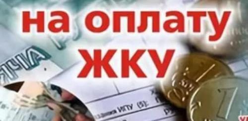 subsidii_na_oplatu