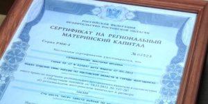 region-sertifikat-660x330