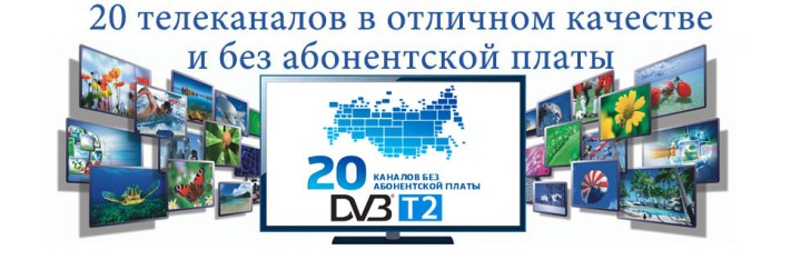 banner-dvbt2