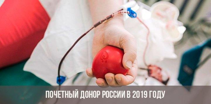 pochetnyj-donor-rossii-lgoty-i-vyplaty-v-2019-godu