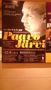 グレートすぎる「ザ・グレート」!パーヴォ・ヤルヴィとドイツ・カンマーフィルハーモニー管弦楽団の作り出すシューベルトの新時代