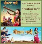 Marathi Movie Screening 'Poshter Girl'