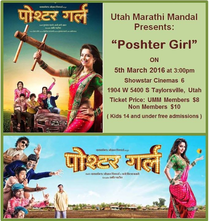 Marathi Movie Screening 'Poshter Girl'