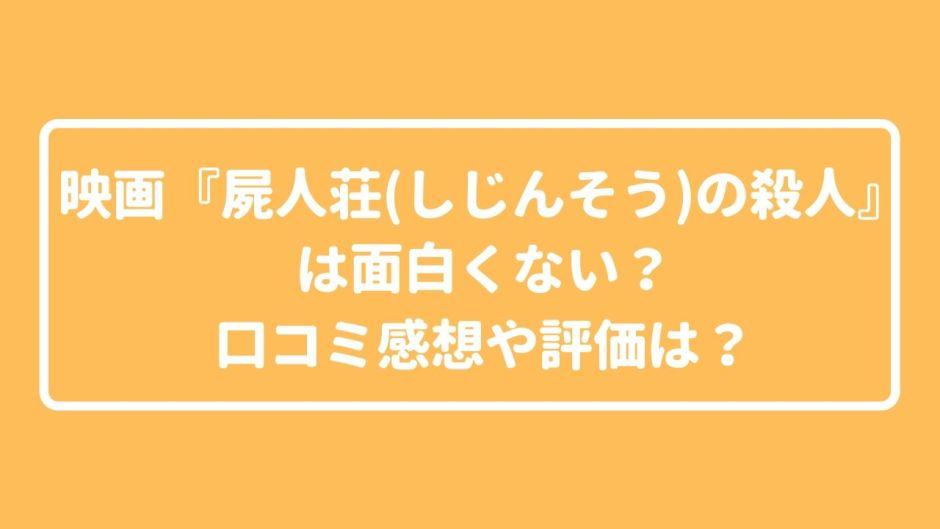 映画『屍人荘(しじんそう)の殺人』は面白くない?口コミ感想や評価は?