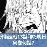呪術廻戦13話『また明日』真人の顔面崩壊ワロタ&領域展開は何巻何話?
