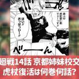 呪術廻戦14話『京都姉妹校交流会』始まる