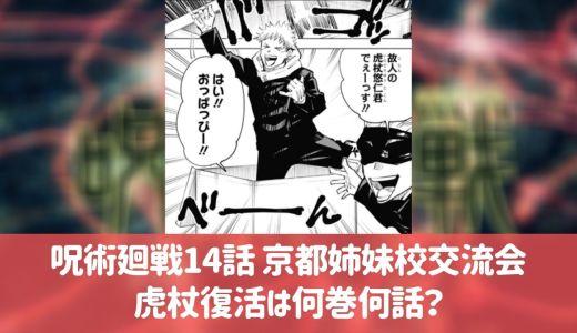 呪術廻戦14話『京都姉妹校交流会』始まる!故人の虎杖復活でドえらい空気になったのは何巻何話?