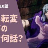 呪術廻戦アニメ10話『無為転変』