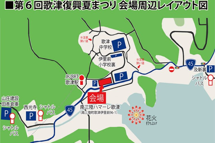 utatsu-summer-fes-2017-access-parking