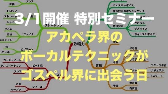 3月1日(金)渋谷にて特別セミナー開催 『アカペラ界のボーカルテクニックがゴスペル界に出会う日』