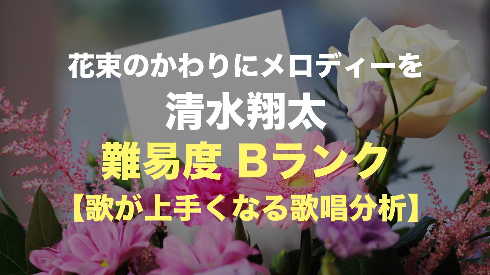 【歌い方】花束のかわりにメロディーを / 清水翔太 (難易度B)【歌が上手くなる歌唱分析シリーズ】