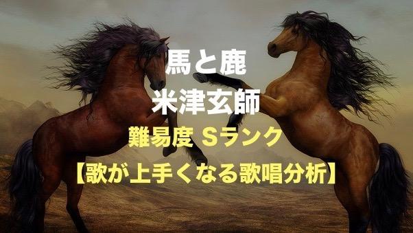 【歌い方】馬と鹿  / 米津玄師(難易度S)【歌が上手くなる歌唱分析シリーズ】