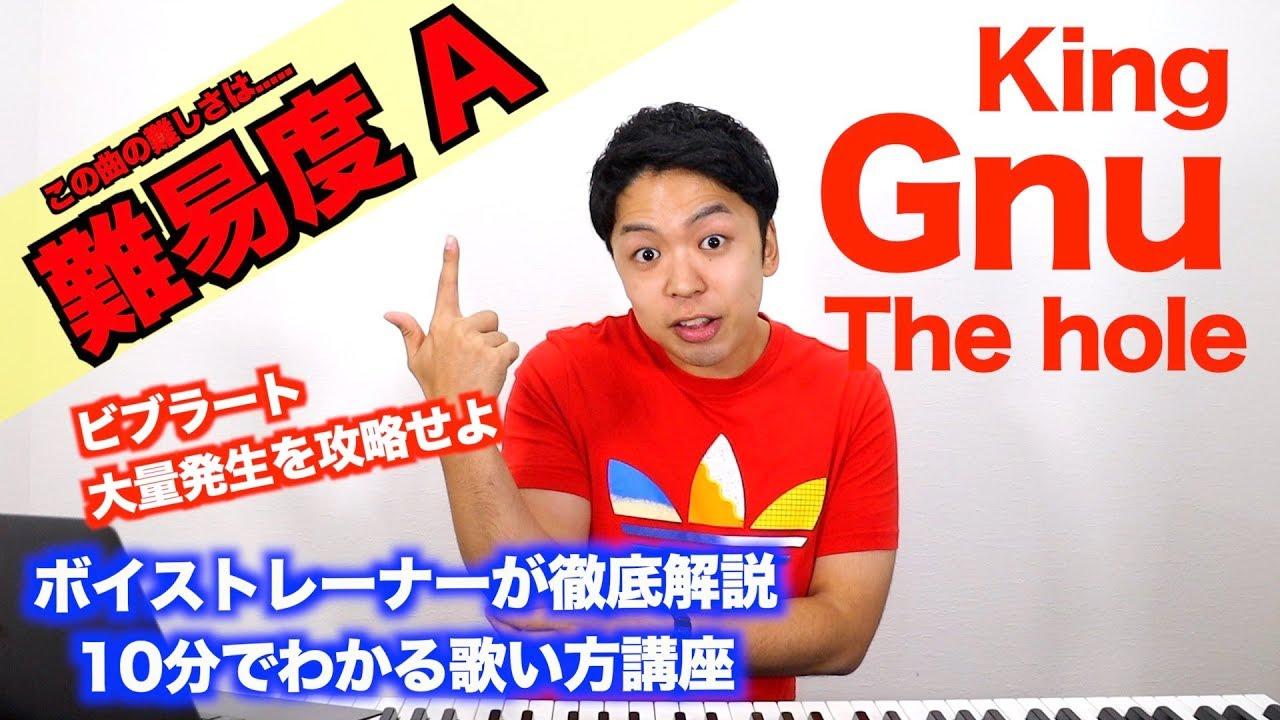 【歌い方】The hole / King Gnu (難易度A)【歌が上手くなる歌唱分析シリーズ】