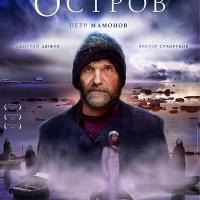 OCTPOB (Ostrov)