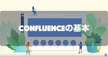 便利なwikiツールConfluence(コンフルエンス)使い方の基本