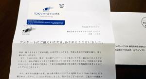 TOKAIホールディングス 株主アンケートの御礼の品のQUOカード500円