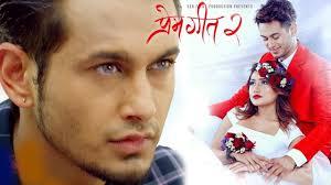 Prem Geet 2(2074)