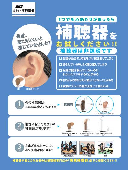 難聴 補聴器 選び方 価格