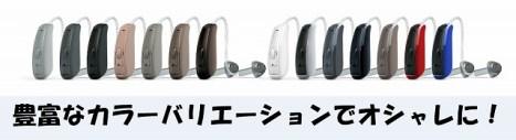 補聴器 宇都宮 耳掛式補聴器
