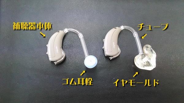耳掛形補聴器 チューブ 交換