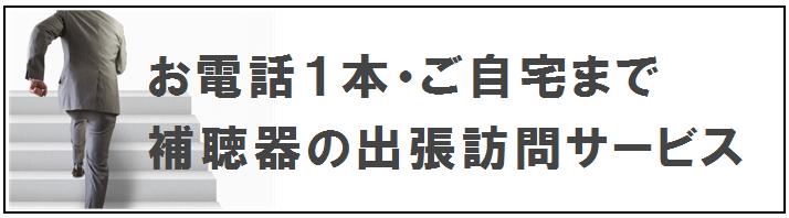 補聴器出張訪問 栃木 宇都宮