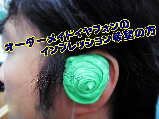 イヤフォン 耳型採り 宇都宮