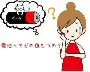 補聴器 電池 宇都宮 空気電池