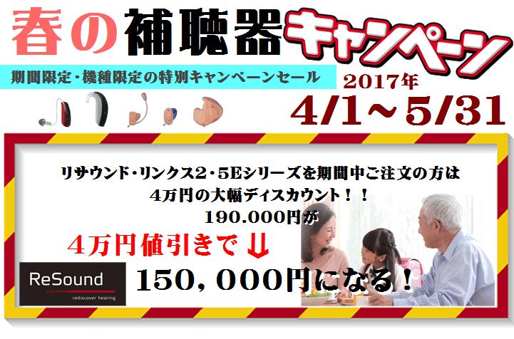 2018年4月5月補聴器キャンペーンセール 激安 宇都宮