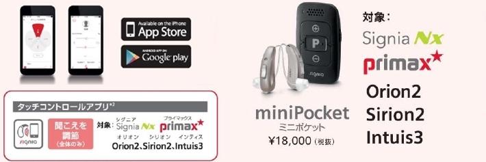 補聴器 インティス3 リモコン