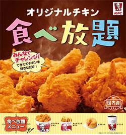 ケンタッキーフライドチキン オリジナルチキン食べ放題