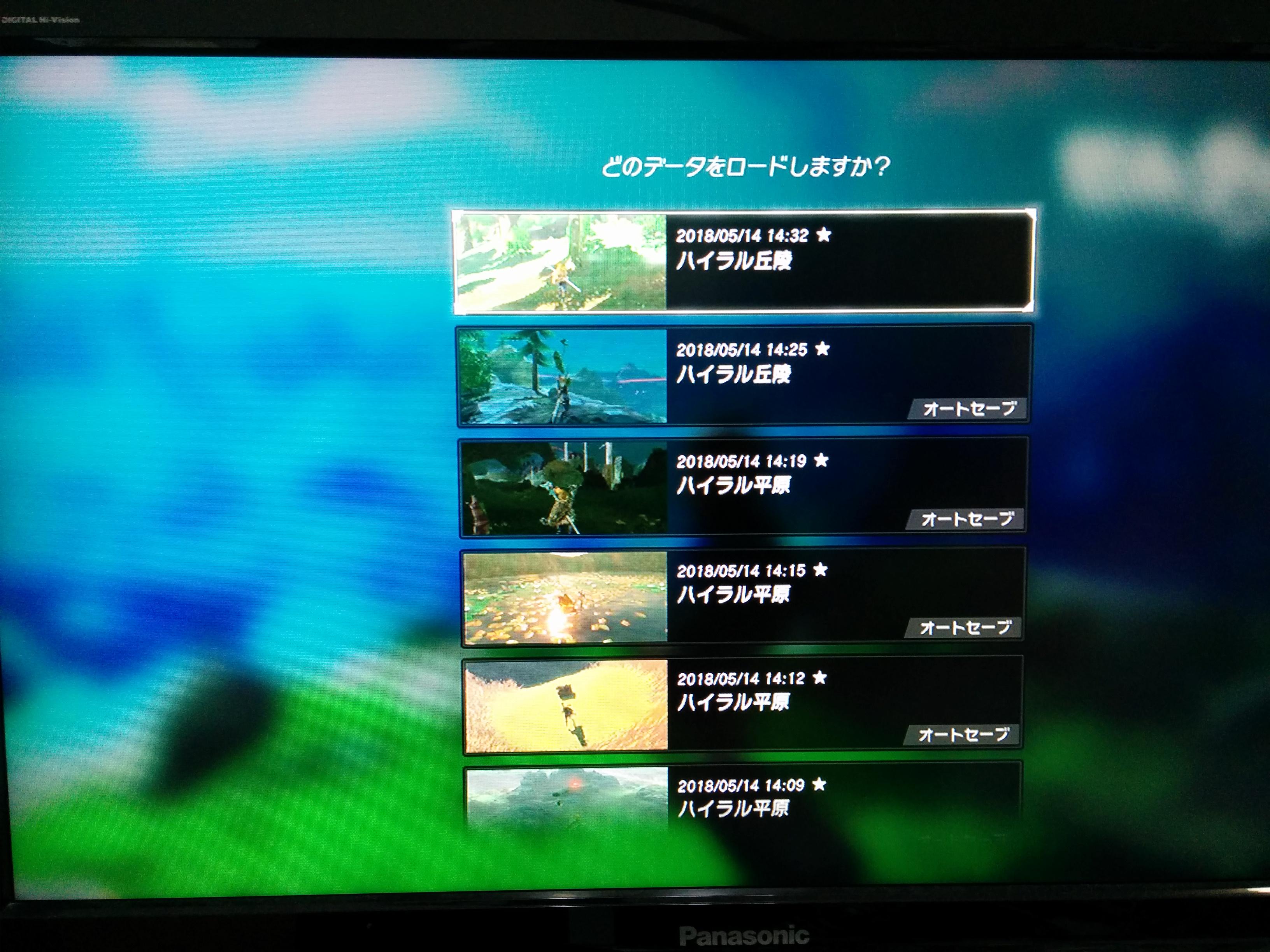 WiiU版ゼルダの伝説ブレスオブザワイルド