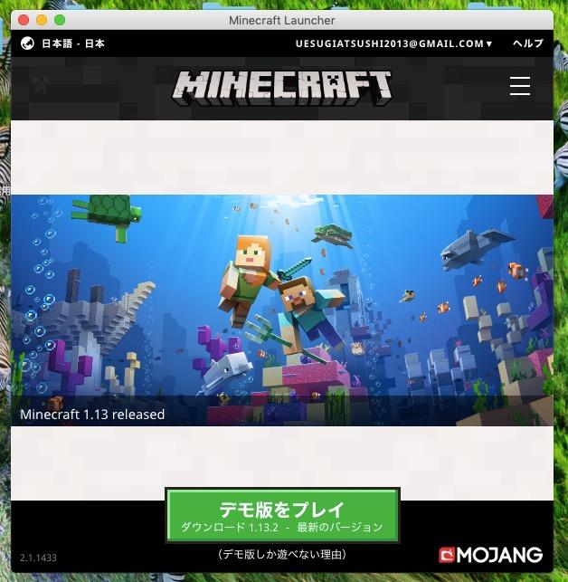 Minecraft デモ版をプレイ