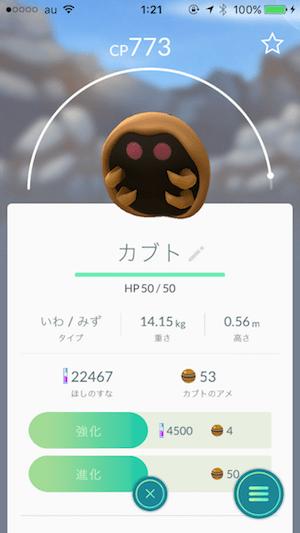 PokemonGO ポケモンGO カブト
