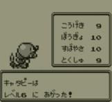 pokemon-green3-005