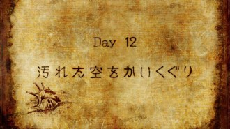 91days12-008