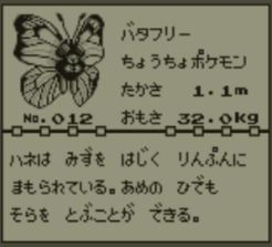 pokemon-green4-022