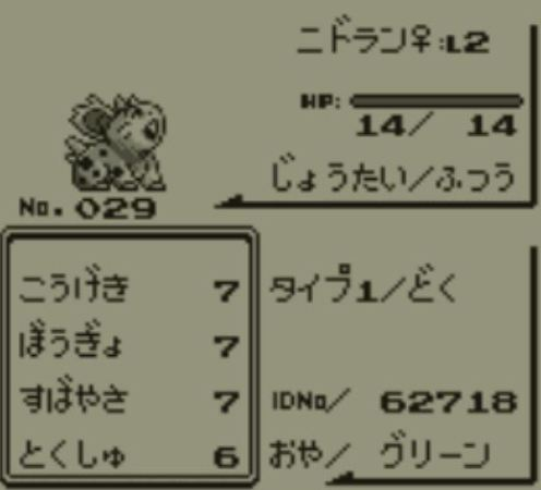 pokemon-green4-023