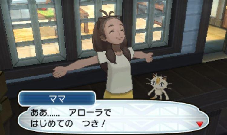pokemon-sm1-008