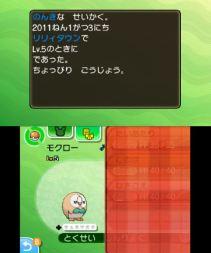 pokemon-sm2-043