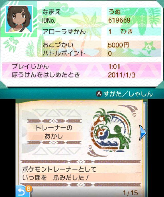 pokemon-sm2-044