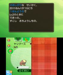 pokemon-sm2-065